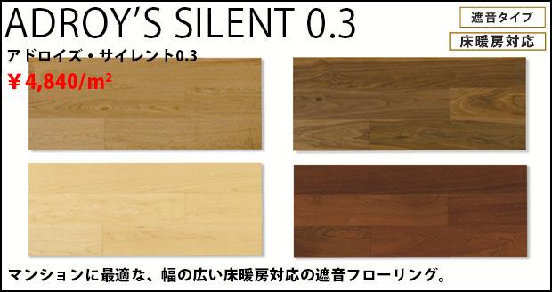 アドロイズ・サイレント0.3