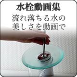 水栓・動画