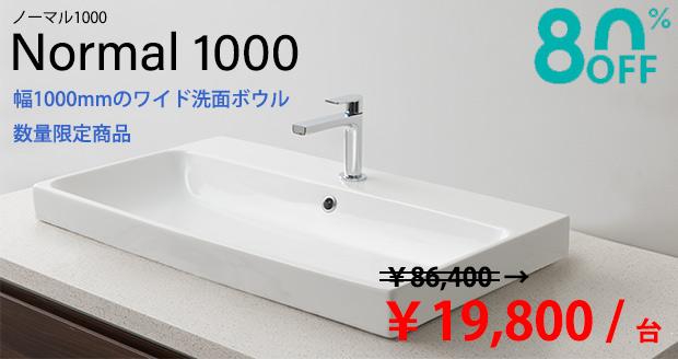 ノーマル1000